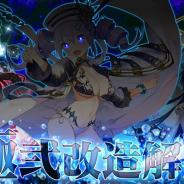 グリモア、『ブレイブソード×ブレイズソウル』でランクS魔剣「ロンゴミアント」を含めた5魔剣の極弐改造を解禁!