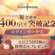 バンナム、『テイルズ オブ クレストリア』で「祝全世界400万DL突破記念ログインボーナス」を開催 最大2500個の綺煌石をGET!