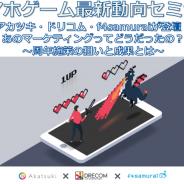 【好評につき増席】アカツキ・ドリコム・f4samuraiが登壇…周年施策の事例や考え方について語るセミナーを6月4日に開催