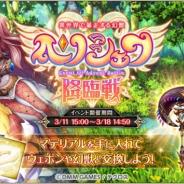 DMM GAMES、『神姫PROJECT A』で「ヘリシェフ降臨戦」を開催! イベント報酬はSSR幻獣「ヘリシェフ」やSSRウェポン