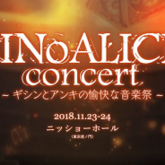 スクエニ、コンサート「SINoALICE CoNCERT~ギシンとアンキの愉快な音楽祭~」のチケット一般販売を開始!