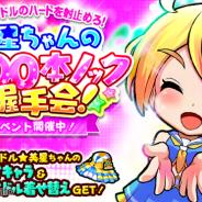カヤック、『ぼくらの甲子園!ポケット』で新イベント「人気アイドルのハートを射止めろ!美星ちゃんの1000本ノック握手会!」を開始