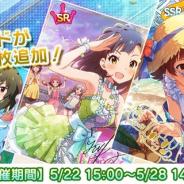『ミリシタ』がApp Store売上ランキングでトップ30に復帰 SSR「ハピ☆パラ! 野々原茜」など追加の「アーリーサマーガールガシャ」開催で