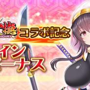EXNOA、『戦乱プリンセス』で『戦国愛撫-CHIGIRI-』とのコラボCP開催!