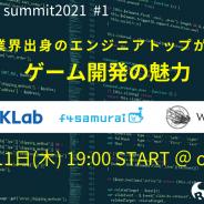 【イベント】KLab、WFS、f4samuraiのエンジニアトップが語るゲーム開発の魅力とは…他の業界との違いや魅力も語られた座談会をレポート
