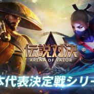 DeNAとテンセントゲームズ、『伝説対決』世界大会の日本代表を選出する「伝説対決 日本代表決定戦シリーズ」を3月3日から開催!