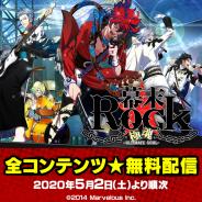 マーベラス、歌で戦う幕末革命アドベンチャー『幕末Rock 極魂』全コンテンツを5月2日より順次無料配信!