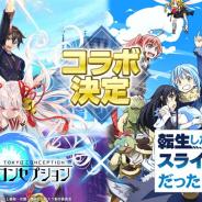 ユナイテッド、『東京コンセプション』でTVアニメ「転生したらスライムだった件」とのコラボ実施が決定! 実施時期は2019年4月下旬の予定