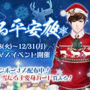 WishGame、『謀りの姫』で大型クリスマスイベント「聖なる平安夜」開催! 新しい皇子ぷちかふくが登場