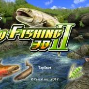 パスカル、フライフィッシングゲーム第2弾『フライフィッシング3DII』を配信開始 新要素としてNPCとの対戦も可能に