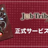 Digital Entertainment Asset、ブロックチェーンカードバトルゲーム「JobTribes」の正式サービスを1月29日より開始