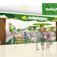イオンファンタジー、「モーリーファンタジー 草加マルイ店」をグランドオープン…グループ外への出店を強化中