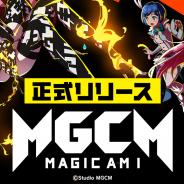 Studio MGCM、DMM GAMES向けPCゲーム『マジカミ』を正式リリース! 新世代型アーバンポップ魔法少女RPG