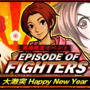 SNK、『KOFクロニクル』でユリ・サカザキが登場するイベント「EPISODE OF FIGHTERS ~大激突 Happy New Year~」を開催!