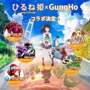 ガンホー、『パズドラ』『ケリ姫』など5タイトルと3月18日公開の映画「ひるね姫~知らないワタシの物語~」とのコラボイベントの開催が決定!