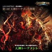 INCROSS、モバイル向けMMORPG『レジェンドオブゴッド ~神の戦場~』で人気コンテンツ「天神トーナメント」の開催迫る