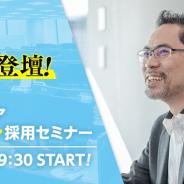 Cygames、「CTO登壇!エンジニアオンライン採用セミナー」を2月10日19時30分より開催!