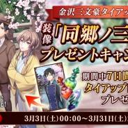 DMM GAMES、『文豪とアルケミスト』で文豪強化コンテンツをアップデート 3月3日からは金沢三文豪タイアップ記念プレゼントキャンペーンを実施