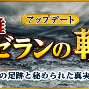 コーエーテクモ、『大航海時代V Endless Ocean』で「Happy ゴールデンウイークキャンペーン」を開始! アップデート「英雄マゼランの軌跡」を実施