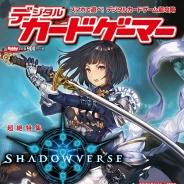 ホビージャパン、スマホカードゲーム専門誌「デジタルカードゲーマー」を3月4日発売…巻頭特集は『Shadowverse』