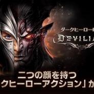 ゲームヴィルジャパン、ダークヒーローアクションRPG『デビリアン』の事前登録受付を開始 豪華特典をプレゼントするキャンペーンを実施中