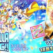 Donuts、『Tokyo 7th シスターズ』で新曲「Shooting Sky」のゲーム内リリースを記念したイベント「第13回GUERRILLA-SONIC!!」を開催中!