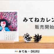 ミクシィ、家族アルバム「みてね」とフォトギフトサービス「OKURU」がコラボ オリジナルカレンダー「みてねカレンダー」を販売開始