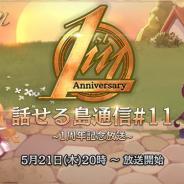 NCジャパン、『リネージュM』で1周年記念アップデートや各種キャンペーンなどの最新情報を公開