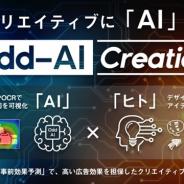 セプテーニ、AIを活用したディスプレイ広告クリエイティブ制作メソッド「Odd-AI Creation」を構築