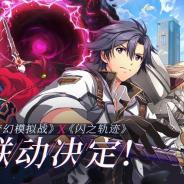 日本ファルコム、『英雄伝説 閃の軌跡Ⅲ』で『ラングリッサーモバイル』とのコラボを中国地域で開始