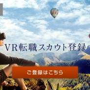 C&R社、VR関連求人に特化した転職スカウトサービスをスタート