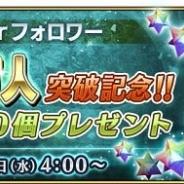 TYPE-MOON/FGO PROJECT、『Fate/Grand Order』公式Twitterのフォロワー数が60万人を突破 4月19日4時より聖晶石10個をプレゼント