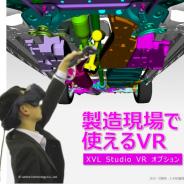 ラティス・テクノロジー、「XVL Studio VRオプション」を発売 大容量3Dデータを実寸大で軽快に作業検証が可能に