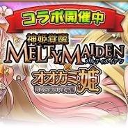 ヤマハミュージックメディアとCLINKS、『オオカミ姫 』で『神姫覚醒メルティメイデン』とのコラボレーションイベントを開催
