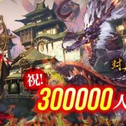 Zing、『封神山海経 -破暁-』でユーザー数30万人突破記念イベントを開催! ゲーム内アイテムをプレゼント