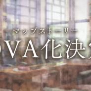 coly、『スタンドマイヒーローズ』のOVAを制作決定! TVアニメで描かれなかった瀬尾研究室が登場!