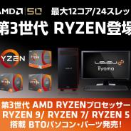 ユニットコム、第3世代 AMD Ryzen プロセッサーを搭載のデスクトップパソコンの販売開始