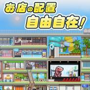 カイロソフト、デパート経営シミュレーションゲーム『開店デパート日記2』iOS版を配信開始