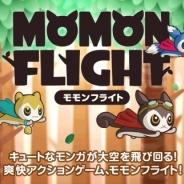 DeNA、爽快アクションゲーム『モモンフライト』の事前登録の受付開始