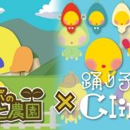スマイルラボとグリー、GREE版『チョコボのチョコッと農園』と『踊り子クリノッペ』でコラボキャンペーンを開催