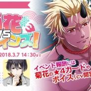 NHN ハンゲーム、『あやかしむすび』で第3回イベント「菊花vs平ツインズ!」を実施 期間限定イベントガチャも同時開催