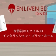 """""""世界初""""のモバイル3Dモーションセンシング・アプリケーション「ENLIVEN3D」 Unityとの連帯も容易で、VRゲームの入力デバイスとしても"""
