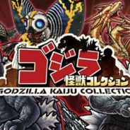 HEROZ、『ゴジラ怪獣コレクション』のサービスを2016年4月21日をもって終了