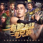 コーエーテクモがライセンス許諾する『三国志・戦略版』繁体字版が1月8日より正式サービス開始…台湾売上ランキング2位と好スタート
