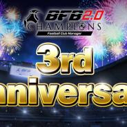 サイバード、『BFBチャンピオンズ2.0』で好きな選手をほぼ確実に獲得できるスカウトチケットなど豪華プレゼントがもらえる3周年CPを開始!