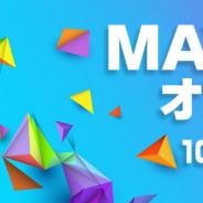クリーク&リバー、「MAYA」ユーザーコミュニティー形成のためのオフ会、 懇親会を10月27日に開催