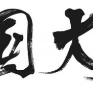 バンダイナムコオンライン、『戦国大河』でプロデューサーが出演する収録番組「ぷろでゅーさー軍議」を12月26日に公開