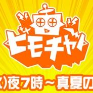 アソビモ、『トーラムオンライン』『ぷちっとくろにくる』『GODGAMES』の特集生放送番組を本日19時より配信