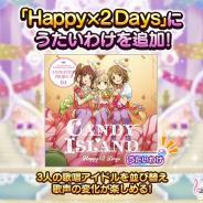 バンナム、『デレステ』で「Happy×2Days」にうたいわけを追加! 双葉杏と三村かな子、緒方智絵里の並び替えで歌声が変化!