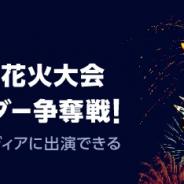 LINE、ライブ配信サービス「LINE LIVE」で「青森ねぶた祭」協賛第64回青森花火大会の公式アンバサダー争奪戦を開催